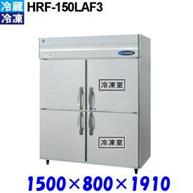 ホシザキ 冷凍冷蔵庫 HRF-150LAF3 Aシリーズ