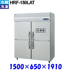 ホシザキ 冷凍冷蔵庫 HRF-150LAT Aシリーズ