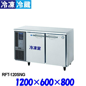 RFT-120SNG