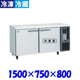 ホシザキ コールドテーブル 冷凍冷蔵庫 RFT-150SDG-R インバーター制御 右ユニット仕様