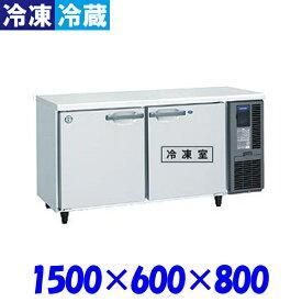 ホシザキ コールドテーブル 冷凍冷蔵庫 RFT-150SNG-R インバーター制御 右ユニット仕様