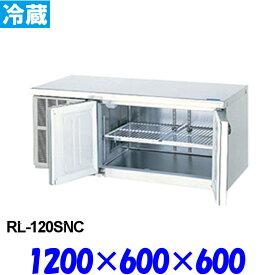 ホシザキ コールドテーブル 冷蔵庫 RL-120SNC