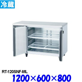 ホシザキ コールドテーブル 冷蔵庫 RT-120SNG-ML インバーター制御 ワイドスルー