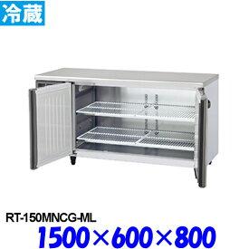 ホシザキ コールドテーブル 冷蔵庫 RT-150MNCG-ML 受注生産品