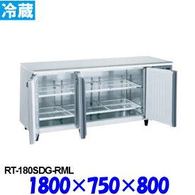 ホシザキ コールドテーブル 冷蔵庫 RT-180SDG-RML ワイドスルー 右ユニット仕様 受注生産