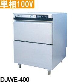 シェルパ 業務用 食器洗浄機 DJWE-400 アンダーカウンタータイプ 単相100V