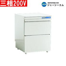 JCM 業務用 食器洗浄機 JCMD-40U3 アンダーカウンタータイプ 三相200V