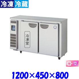 フクシマ コールドテーブル 冷凍冷蔵庫 TMU-41PM2 福島工業