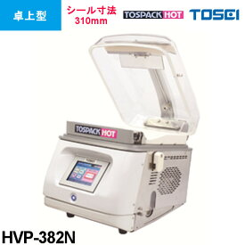 TOSEI 真空包装機 HVP-382N 卓上型 ホットパック トスパック 東静電気