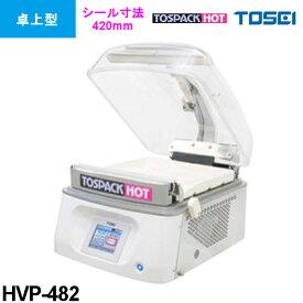 TOSEI 真空包装機 HVP-482 卓上型 ホットパック トスパック 東静電気