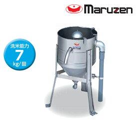 マルゼン 水圧洗米機 MRW-7 洗米能力 7Kg