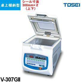 TOSEI 真空包装機 V-307GII トスパック 卓上チャンバー傾斜型 東静電気