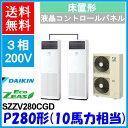 ダイキン エアコン EcoZEAS SZZV280CGD 床置形 10馬力 ツイン 三相200V