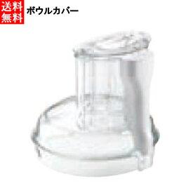 ロボクープ マジミックス用パーツ ボウルカバー RM-4200F/5200F用