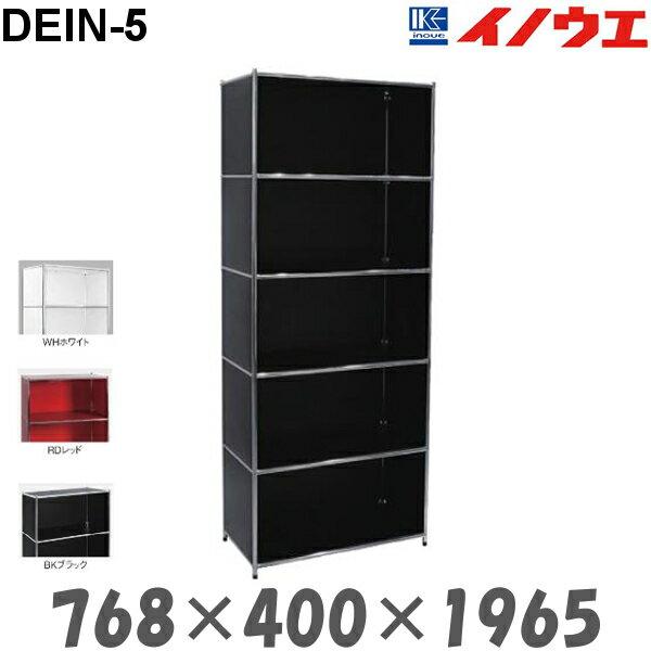 井上金庫 カラーラック DEIN-5 W768 D400 H1965