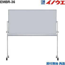 井上金庫 ホワイトボード EMBR-36 W1780 D900 脚付無地両面 高品質のホーロータイプ