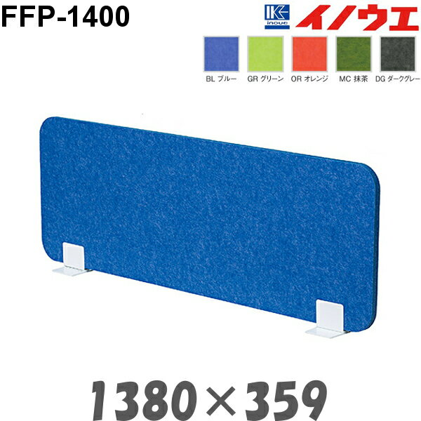 井上金庫 デスクトップパネル FFP-1400 フェルト