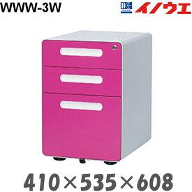 井上金庫 3段ワゴン WWW-3W W410 D535 H608 ワークデスク ピンク