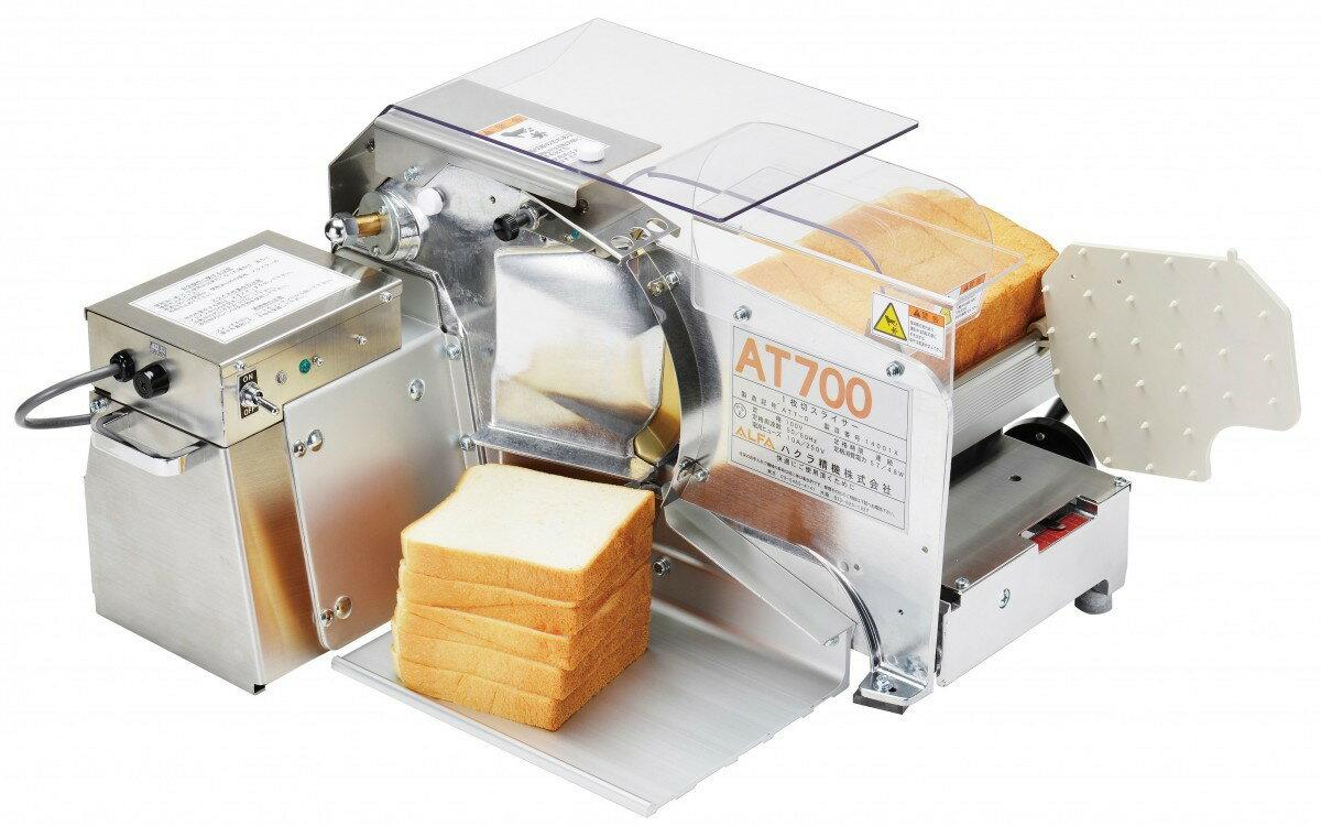 ハクラ精機(株) 1枚切り手動式パンスライサー AT700 (アルファ70) 丸刃仕様 (食パン)