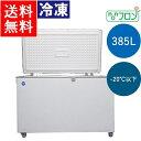 JCM 業務用 冷凍ストッカー JCMC-385-OR 385L 冷凍庫 業務用