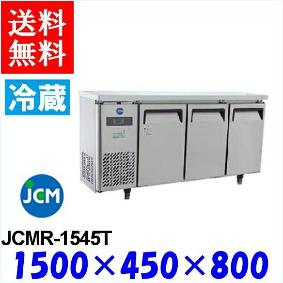 JCM コールドテーブル 冷蔵庫 JCMR-1545T 横型