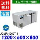 JCM コールドテーブル 冷蔵庫 JCMR-1260T-I Iシリーズ 横型