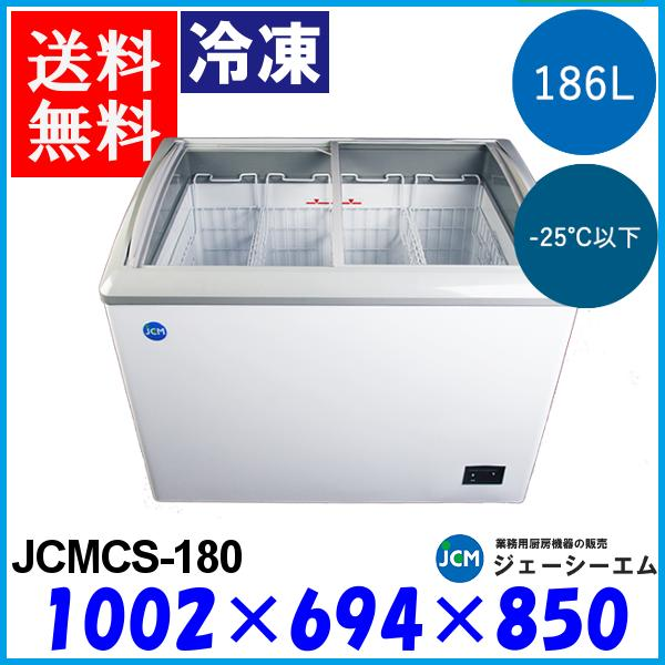 JCM 冷凍ショーケース スライド式全面カラス 186L JCMCS-180 冷凍庫 業務用 鍵付