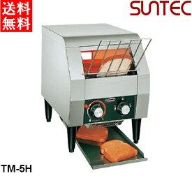 サンテック 業務用 コンベアトースター TM-5H 単相100V