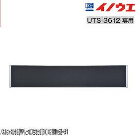 井上金庫 デスクトップパネル RDP-3600BK 分割天板用