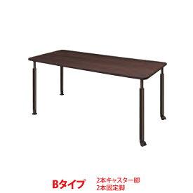 井上金庫 テーブル UFT-1675B Bタイプ 2本キャスター脚/2本固定脚 W1600×D750×H596〜796(mm) 介護・福祉施設向け