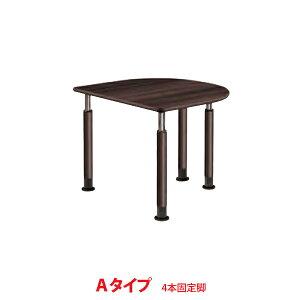 井上金庫 テーブル UFT-9080HA NN ネオナチュラル木目 Aタイプ 4本固定脚 W900×D800〜796(mm) 介護・福祉施設向け