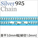 高品質!シルバー925ネックレスチェーン 喜平 幅約3.0mm(線径1.0mm) 40cm・45cm・50cm・60cm/メッキ/コーティング/シルバー/チェー...