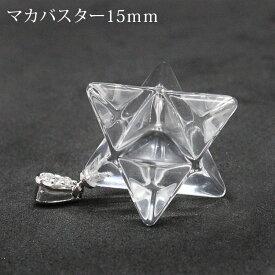 【ジルコン付き】パワーストーンペンダントトップ-満月の光を浴びたマカバスター天然水晶 15mm/バチカン付き(トップのみ)