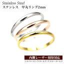 甲丸リング2mm 細めリング/サージカルステンレス/指輪/女性/レディース/刻印可能/ステンレスリング/ピンキーリング/シ…