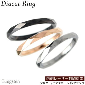 ダイヤカットリング 細めの2mm幅 /タングステン/指輪/刻印可能/リング/ペアリング/シルバー/ピンクゴールド/ブラック/楽ギフ_包装