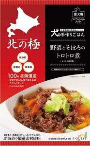 北の極  野菜とそぼろのトロトロ煮【鹿肉使用】(北海道産100%・無添加・無着色・無香料)80g【犬用ごはん】