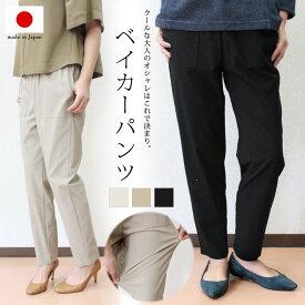日本製 クールな大人のベイカーパンツ ワイド ベイカー ゆったり 大人 オフィスカジュアル おでかけ ストレッチ ベーカーパンツ