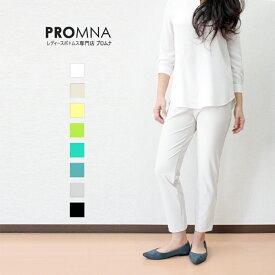 [メール便可] 日本製 涼しい シェルタリングホワイト ハイテンションパンツ 透けにくい ストレッチ 美脚 オフィスカジュアル ウエストゴム S M L LL 3L 大きいサイズ 360度ストレッチ UV対策 ハイストレッチ