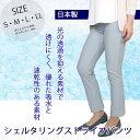 S〜LL■白でも透けにくい!夏にはきたいシェルタリングホワイトハイテンションパンツ■日本製 ハイテンションパンツ…