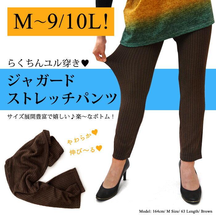 ジャガードストレッチボトム/レギンス/やわやわストレッチで楽穿きパンツ♪M〜9-10L【大きいサイズ】【メール便不可】