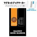 ブックマーカー【バスケ大(オレンジ/黒)】マグネットタイプ[しおり 磁石 クリップ 本 スポーツ 文具 雑貨 バスケット…