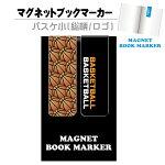 ブックマーカーバスケ小(総柄/ロゴ)マグネットタイプ商品