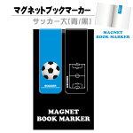 ブックマーカーサッカー大(青/黒)マグネットタイプ商品