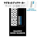 ブックマーカーサッカー小(総柄/ロゴ)マグネットタイプ商品