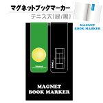ブックマーカーテニス大(緑/黒)マグネットタイプ商品