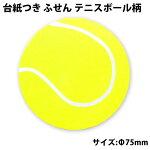 テニス付箋