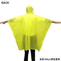 レインポンチョ・黄色