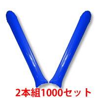 送料無料【スティックバルーン】青色【2本組】1000セット/春高バレーや世界バレーで使用されているあの応援グッズ!チアスティック・応援棒・応援スティック・応援バルーン・応援風船・バルーンスティック・
