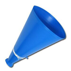 ジャンボメガホン ブルー 青[大きい ビッグサイズ 特大 大きな 大型 応援用メガフォン 応援メガホン 応援グッズ 応援団 体育祭 運動会 スポーツ少年団 応援用メガホン 特大 スポーツ 大会 予