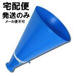 応援メガホン【ジャンボメガホン・ブルー】
